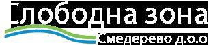 Слободна зона Смедерево